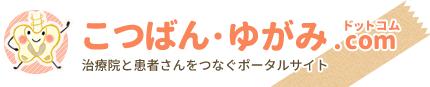 こつばん・ゆがみ.com